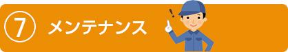 nagare_07