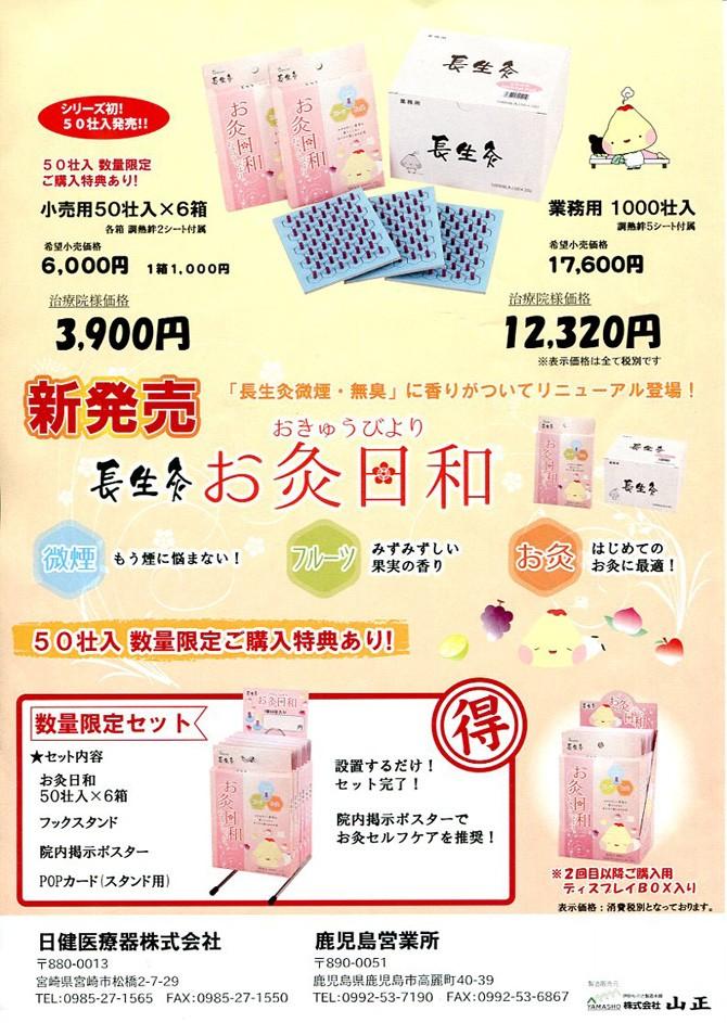 news_okyu